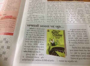 Coverage in Chitralekha - Gujarat's no. 1 weekly