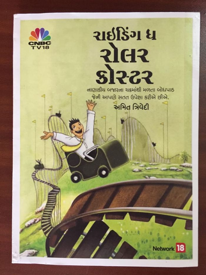 cover-page-gujarati-edition