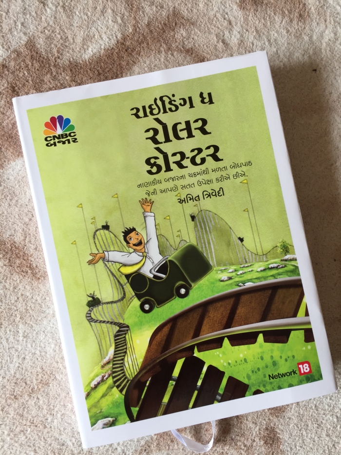 gujarati-edition-of-the-book