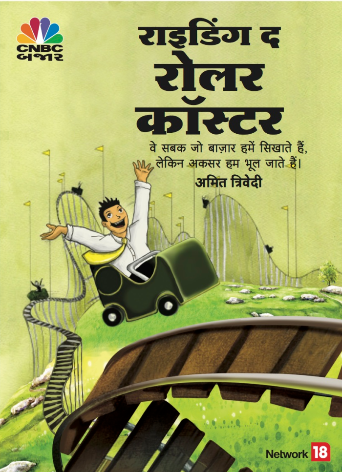 Hindi book cover - Riding The Roller Coaster